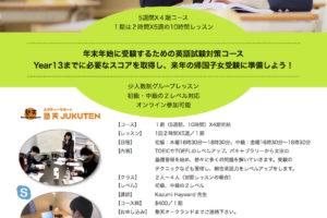 TOEICレベルアップ文法強化コース_2020