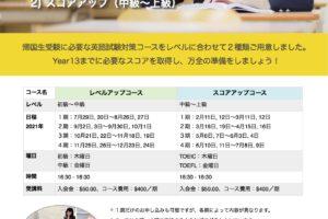 Special_juku2021