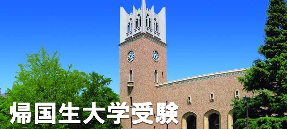 帰国生大学受験