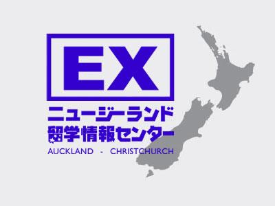 ニュージーランド留学