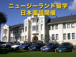 ニュージーランド留学個別オンライン相談
