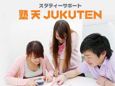 Studyサポート塾天プログラム