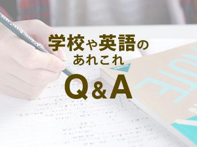 ニュージーランド留学Q&A