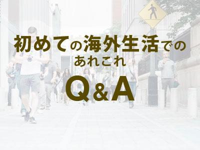 ニュージーランド留学情報センター 海外生活Q&A