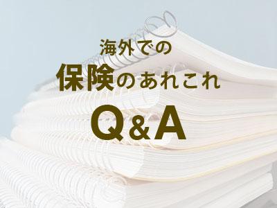 ニュージーランド留学情報センター 海外旅行保険Q&A