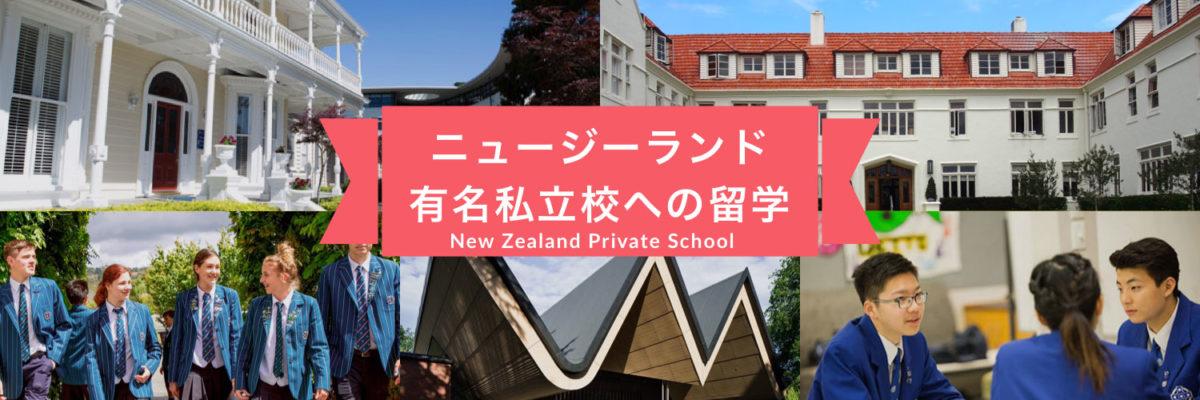 ニュージーランドの有名私立学校