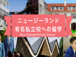 ニュージーランド私立学校への留学