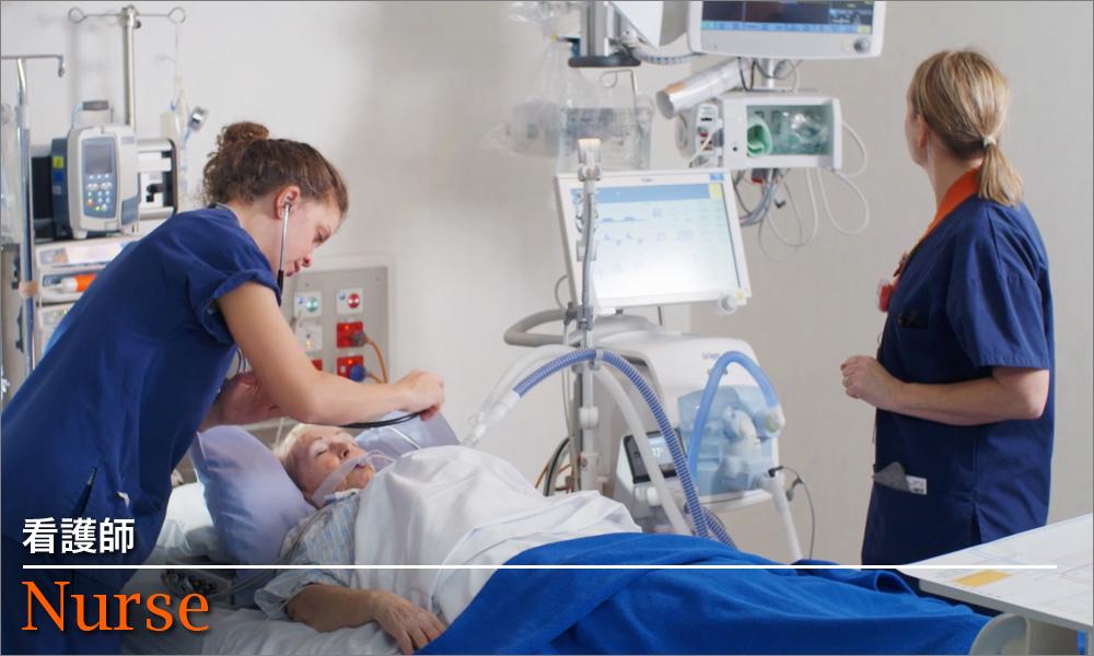 ニュージーランドで看護師になる