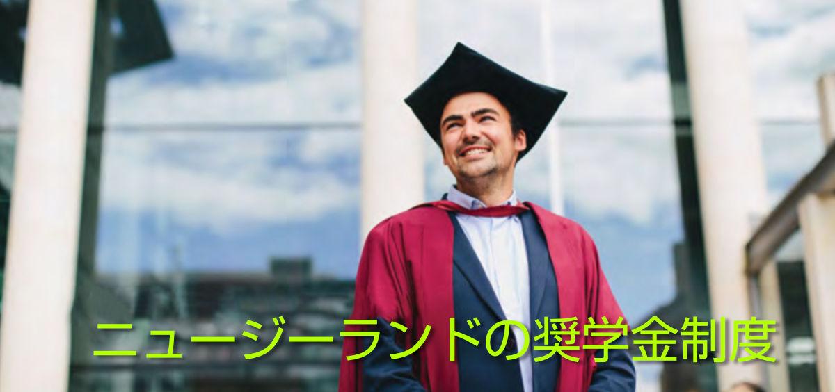 ニュージーランドの奨学金制度